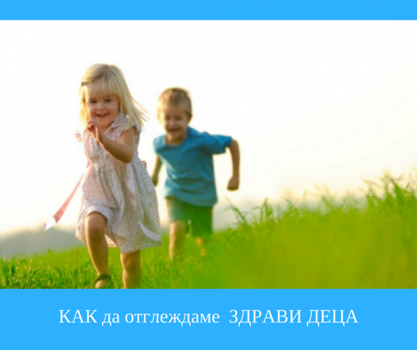 КАК да ОТГЛЕЖДАМЕ ЗДРАВИ ДЕЦА