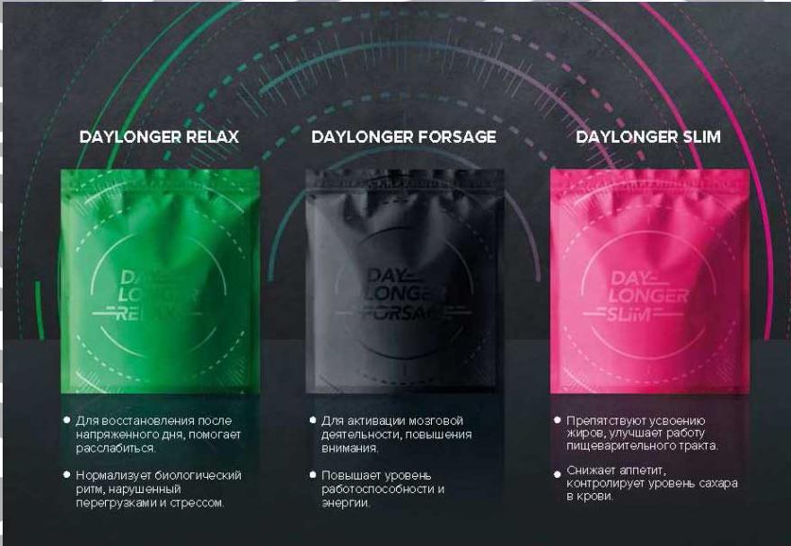 DAYLONGER FORSAGE- за енергия, тонус и настроение, DAYLONGER RELAX - за релакс след напрегнат ден, DAYLONGER SLIM - за отслабване и контрол на захарта в кръвта