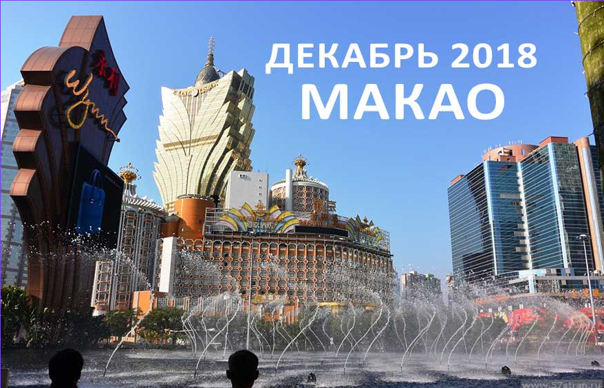 През декември 2018 ние ще бъдем в Макао!!!